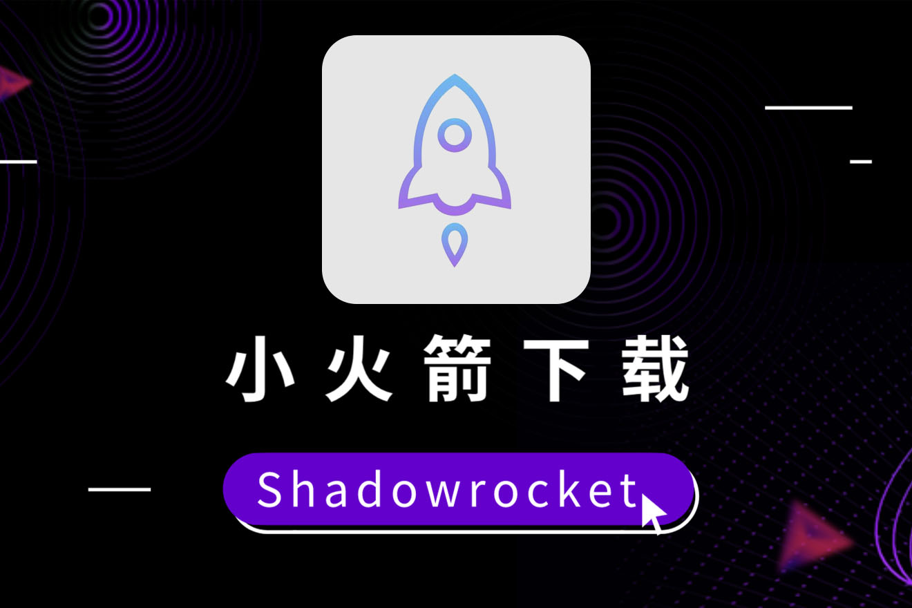 Shadowrocket小火箭